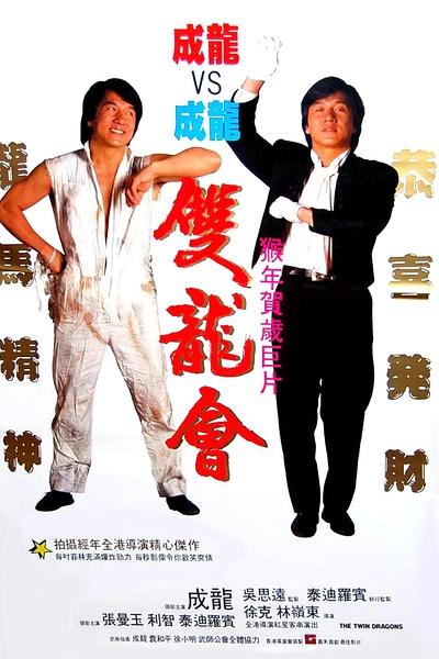 双龙会1992