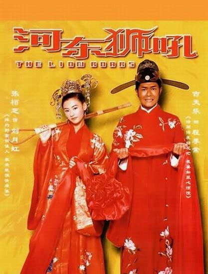 河东狮吼2002