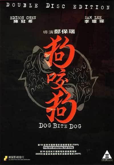 狗咬狗2006