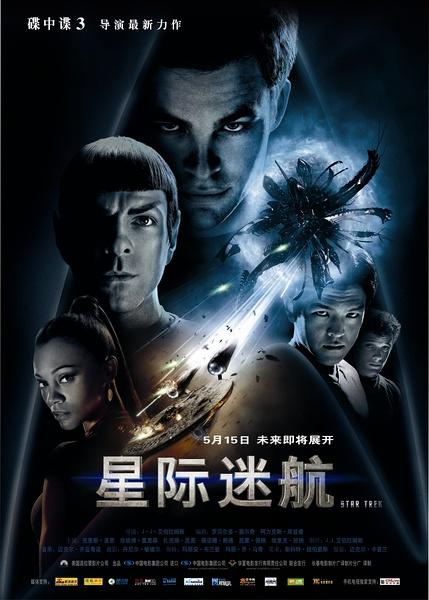 星际迷航11:开启未来