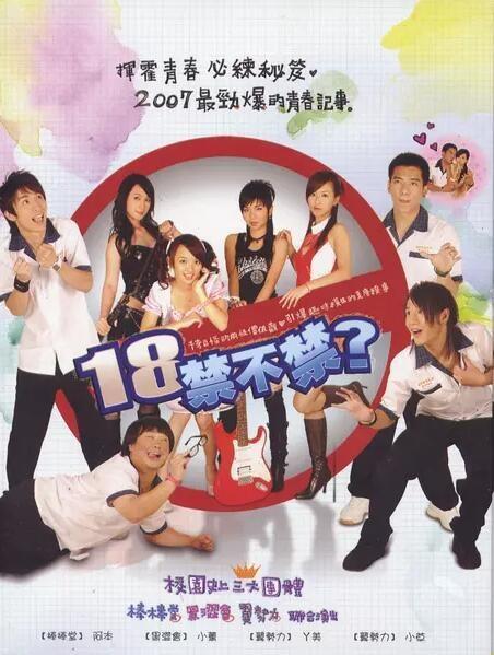 18禁不禁[20集全].2007.720P.国语中字