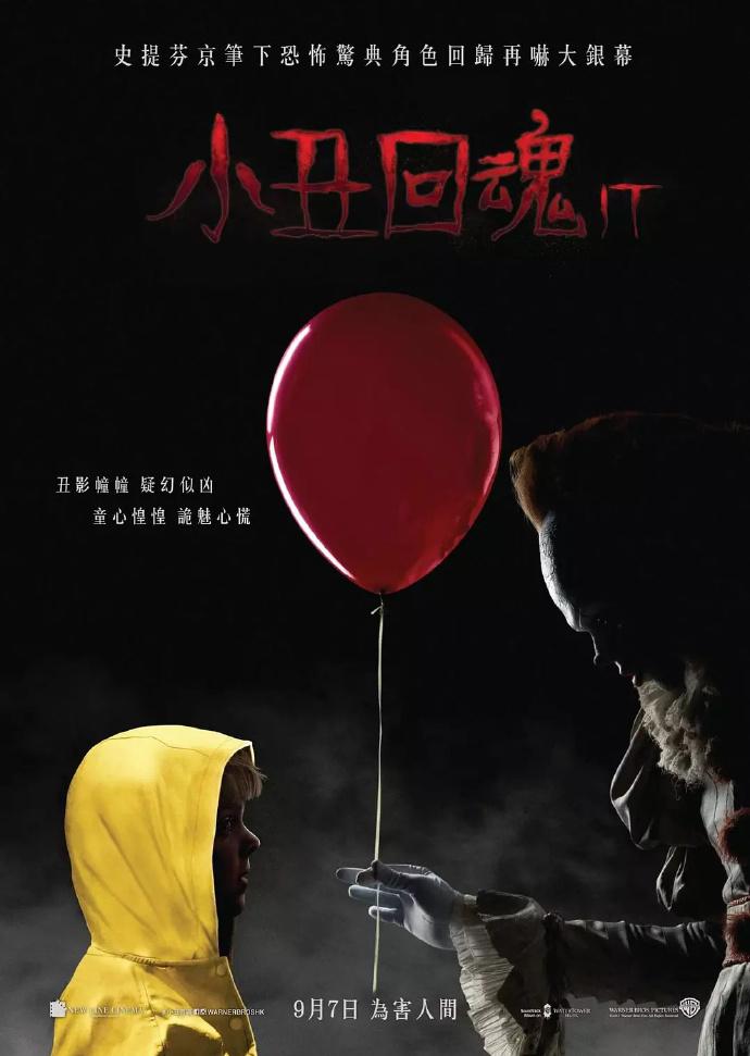 小丑回魂I.T.2017.HD1080P.英语中字