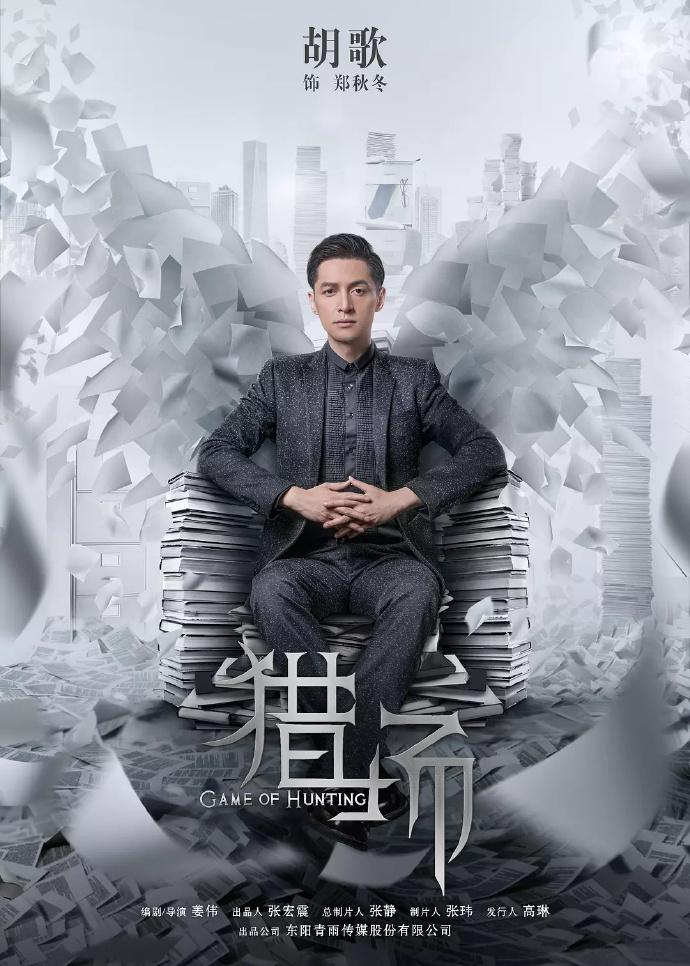 猎场[58集全].2017.1080P.国语中字