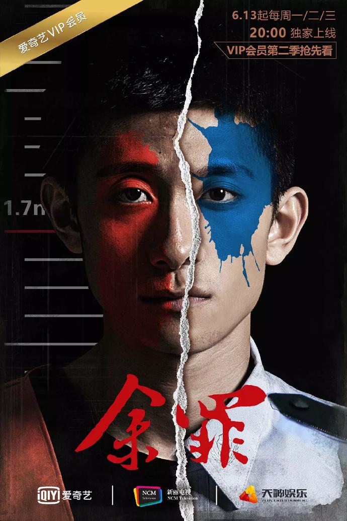 余罪[1-2季全].2016.HD720P.国语中字