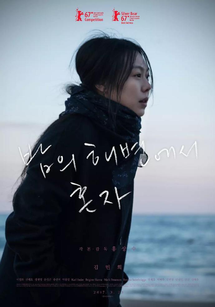 独自在夜晚的海边.2017.HD1080P.韩语中字