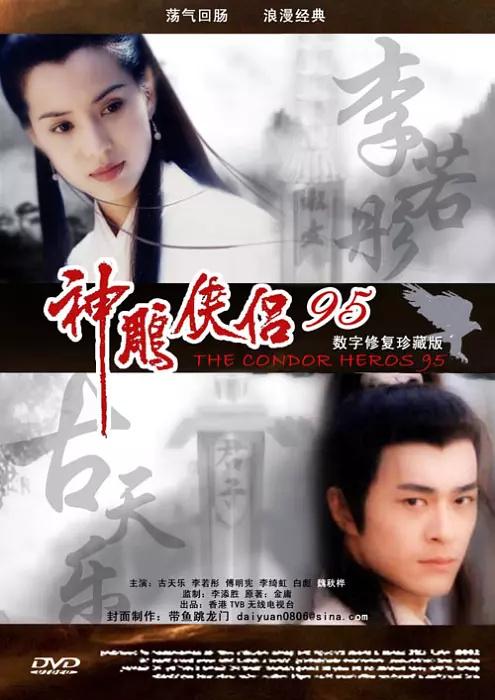 神雕侠侣古天乐版[全集].1995.高清国语中字