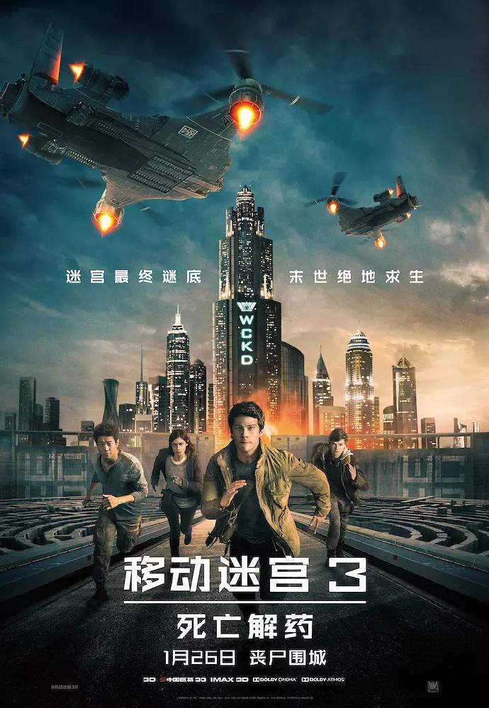 移动迷宫3:死亡解药.2018.HD720P.韩版英语中字 BT迅雷下载