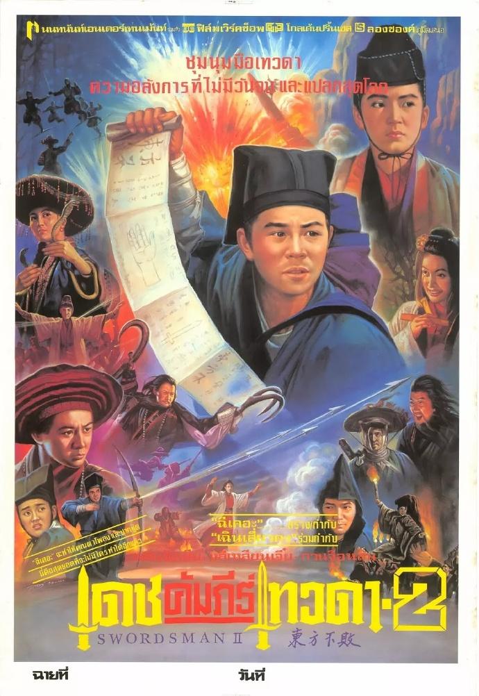 笑傲江湖2:东方不败.1992.BD720P.国粤双语中字