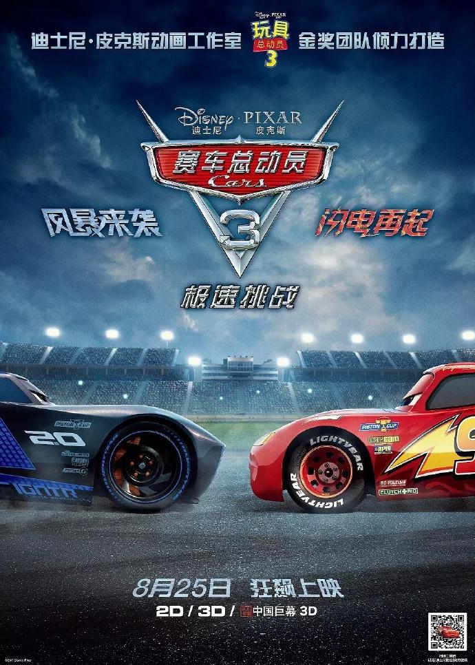 赛车总动员3:极速挑战.2017.HD720P.中英双字