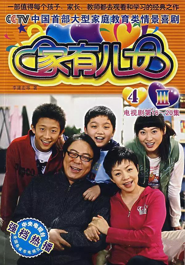 家有儿女第四季[67集].2007.720P.国语中字