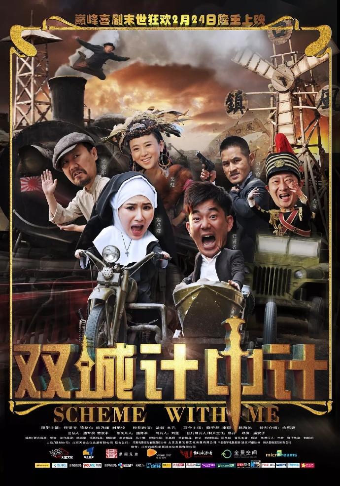 双城计中计.2012.HD720P.国语中字