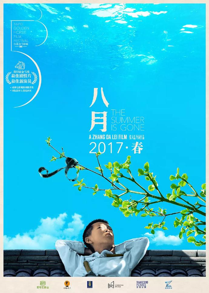 八月.2017.HD720P.国语中英双字幕