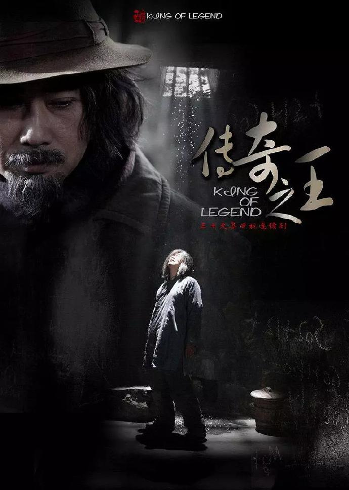 传奇之王[30集全].2011.720P.国语中字