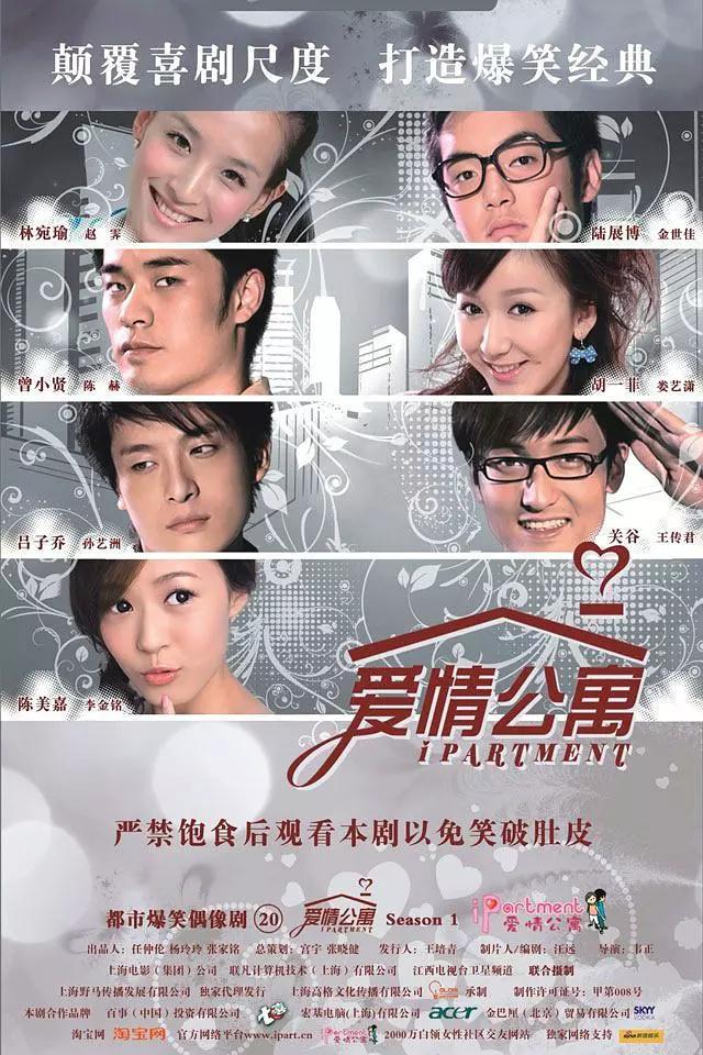 爱情公寓[1-3部][64集全].2009-2012.HD720P.国语中字