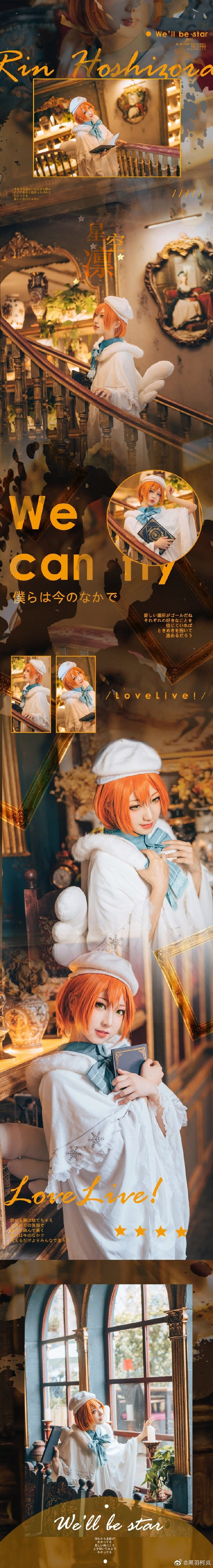 【cos正片】《lovelive!》星空凛 cosplay欣赏 cosplay-第2张