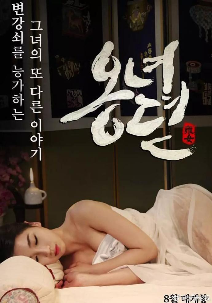 雍女传.2014.HD720P.韩语中字 BT迅雷下载
