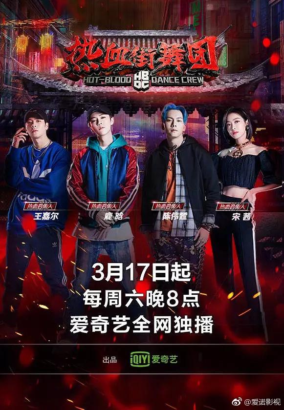 热血街舞团[更新至20180407期].2018.HD720P.国语中字