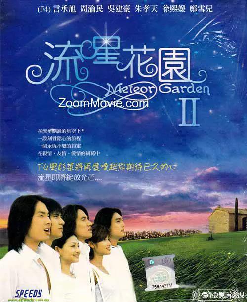 流星花园2[30集全].2002.HD720P.国语中字 BT迅雷下载