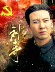 共产党人刘少奇