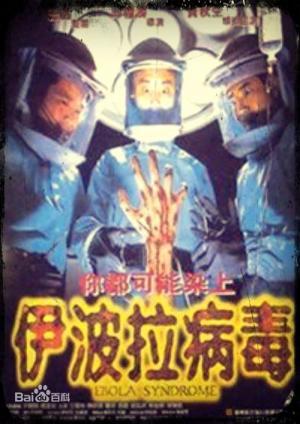 伊波拉病毒未删减