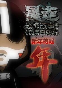 暴走恐怖故事第5季