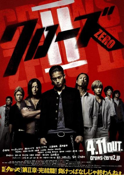 2009日本高分动作《热血高校2/乌鸦高校2》BD720P.高清下载