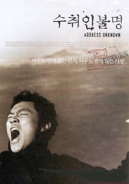 2001金基德高分剧情《收件人不详》BD1080P.韩语中字