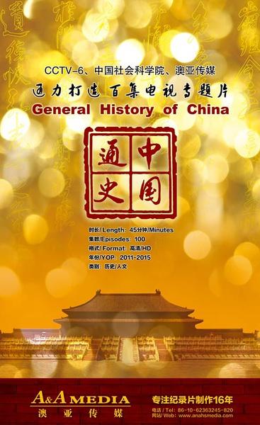 CCTV:中国通史全100集 2013.HD720P 迅雷下载