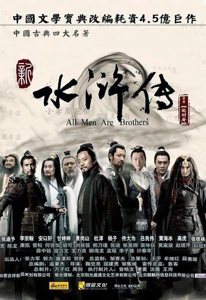 水浒传(2003.2011两版) HD720P 国语中字