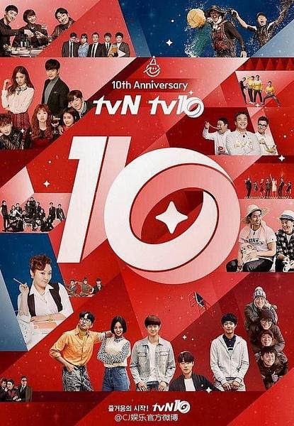 tvN十周年颁奖典礼 2016.HD720P 迅雷下载