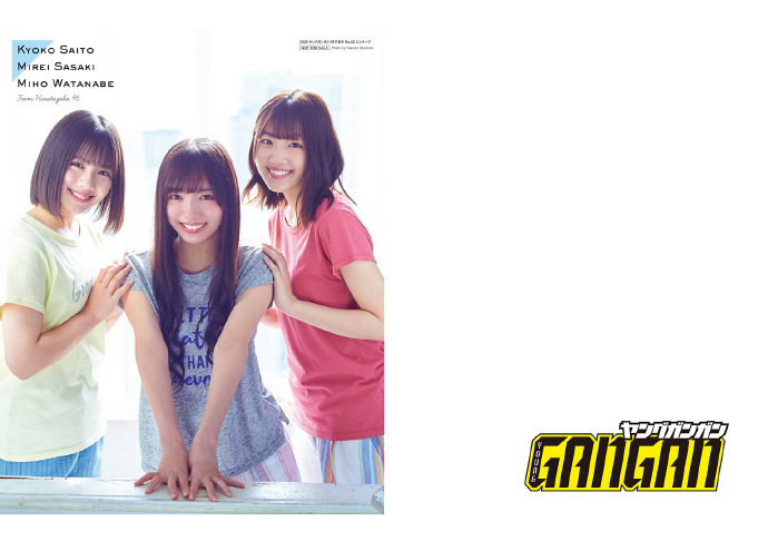 日向坂46 YOUNG GANGAN02
