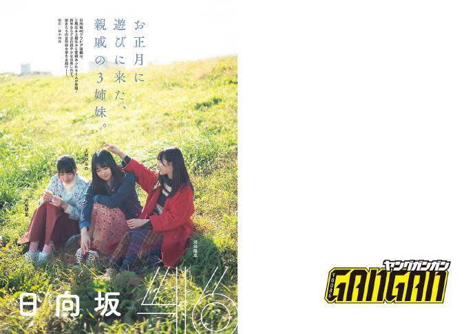 日向坂46 YOUNG GANGAN09