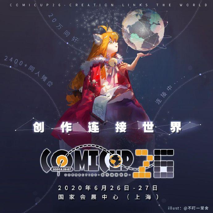COMICUP26  延期 国家会展中心