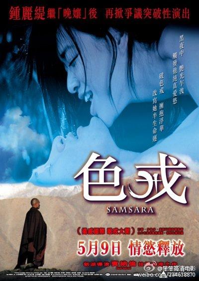 2001钟丽缇情涩爱情《色戒/轮回》HD1080P.藏语中字