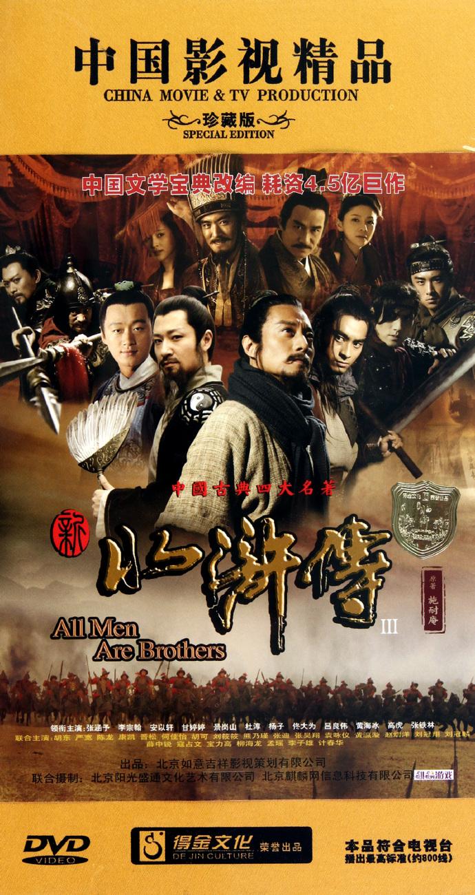 新水浒传(无台标版)全86集 2011.HD720P 迅雷下载