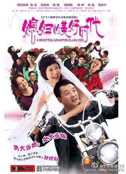 媳妇的美好时代全36集 2009.HD720P 迅雷下载