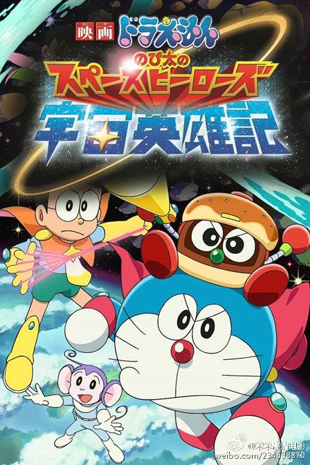 哆啦A梦:大雄的宇宙英雄记 2015.HD720P 迅雷下载