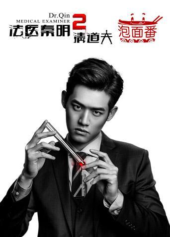 法医秦明2泡面番