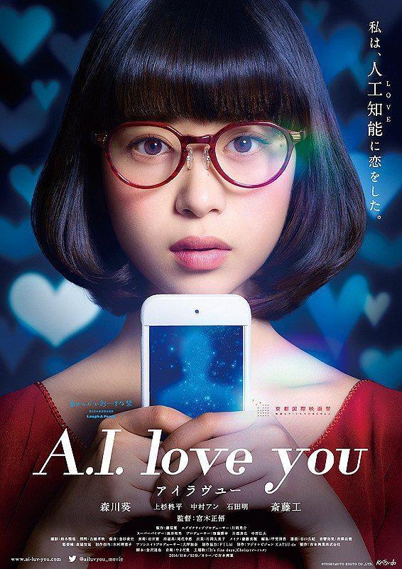 超智能恋爱.2017.HD720P.日语中字