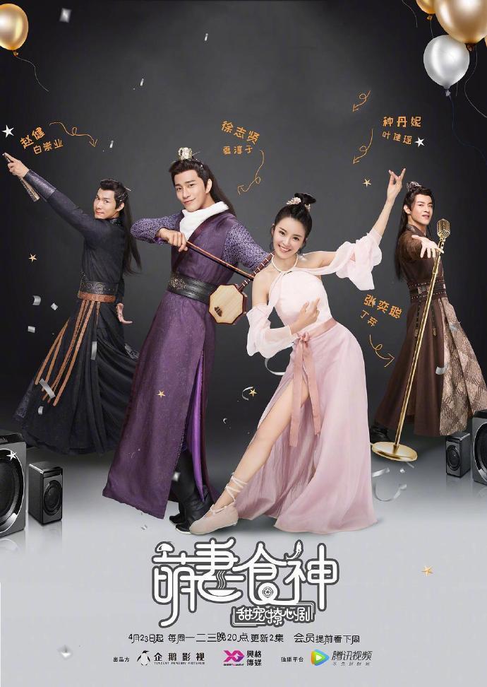 萌妻食神[56集全].2018.1080P.国语中字BT迅雷下载
