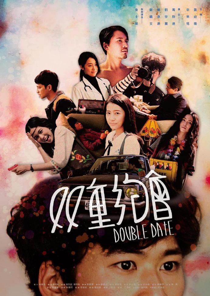 双重约会 双重約會 【WEB-DL1080p中英双字】【2015】【爱情】【台湾】