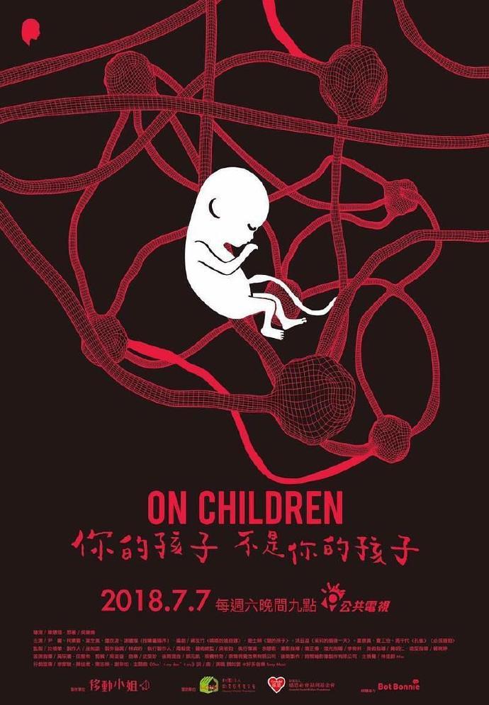 你的孩子不是你的孩子 【更新至02】【2018】【台湾】
