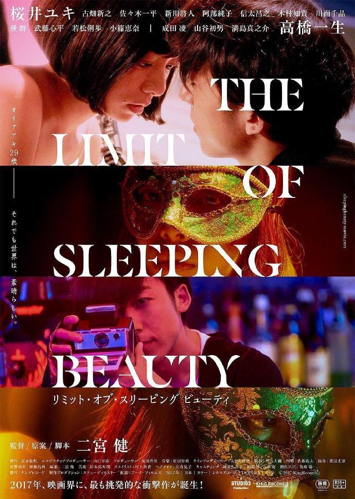 睡美人之终 THE LIMIT OF SLEEPING BEAUTY リミット・オブ・スリーピング ビューティ 【蓝光720p/1080p内封中文字幕】【2017】【爱情】【日本】