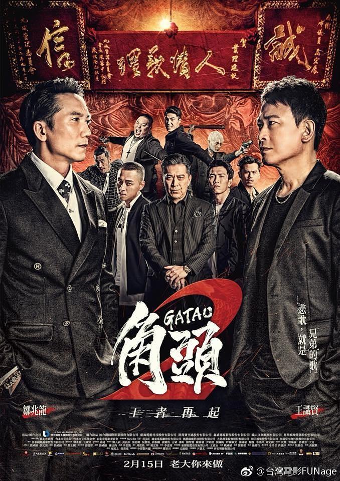 角头2:王者再起 角頭2:王者再起 【蓝光720p国语中字】【2018】【剧情/动作/犯罪】【台湾】