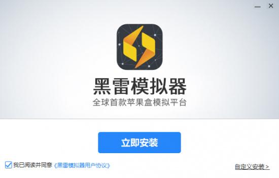 黑雷模拟器_iOS模拟器_Windows苹果手机模拟器