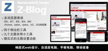 个人博客模板-zblog卢松松自媒体博客模板