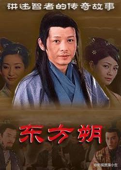 东方朔全集 2006.HD720P 迅雷下载