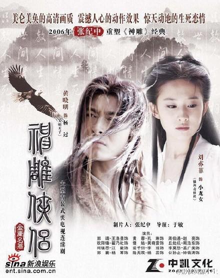 神雕侠侣(刘亦菲&黄晓明版)全集 2006.HD720P 迅雷下载