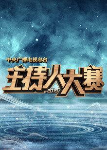 中央廣播電視總臺2019主持人大賽