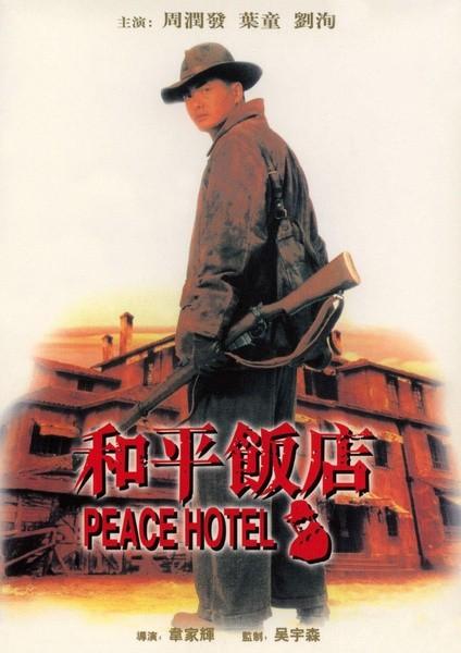 和平饭店(修复版)1995.HD1080P 迅雷下载